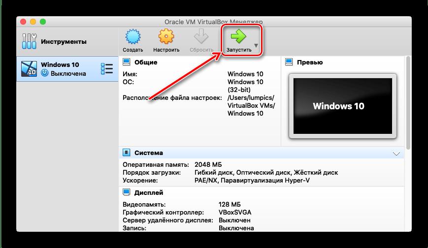 Запуск машины Windows 10 для установки на macOS через VirtualBox