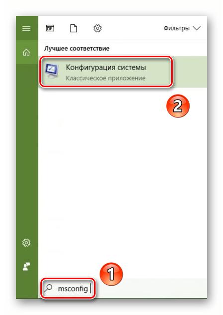 Запуск оснастки Конфигурация системы через встроенный поиск в Windows 10