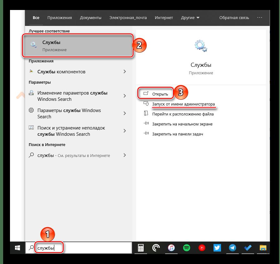 Запуск оснастки Службы через Поиск в ОС Windows 10
