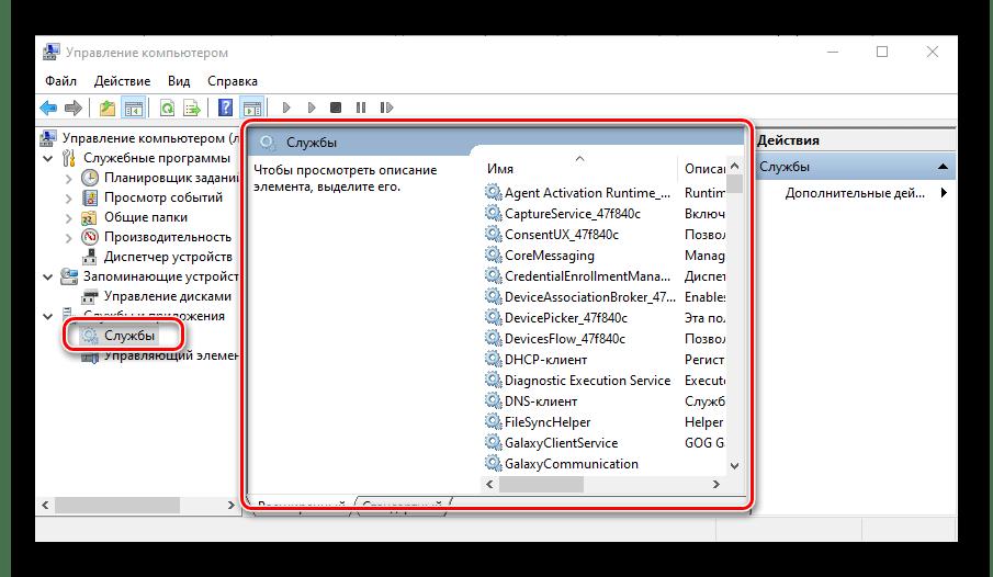 Запуск оснастки Службы через Управление компьютером с ОС Windows 10
