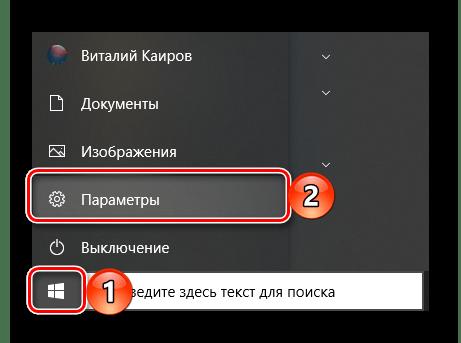 Запуск Параметров через меню Пуск в ОС Windows 10