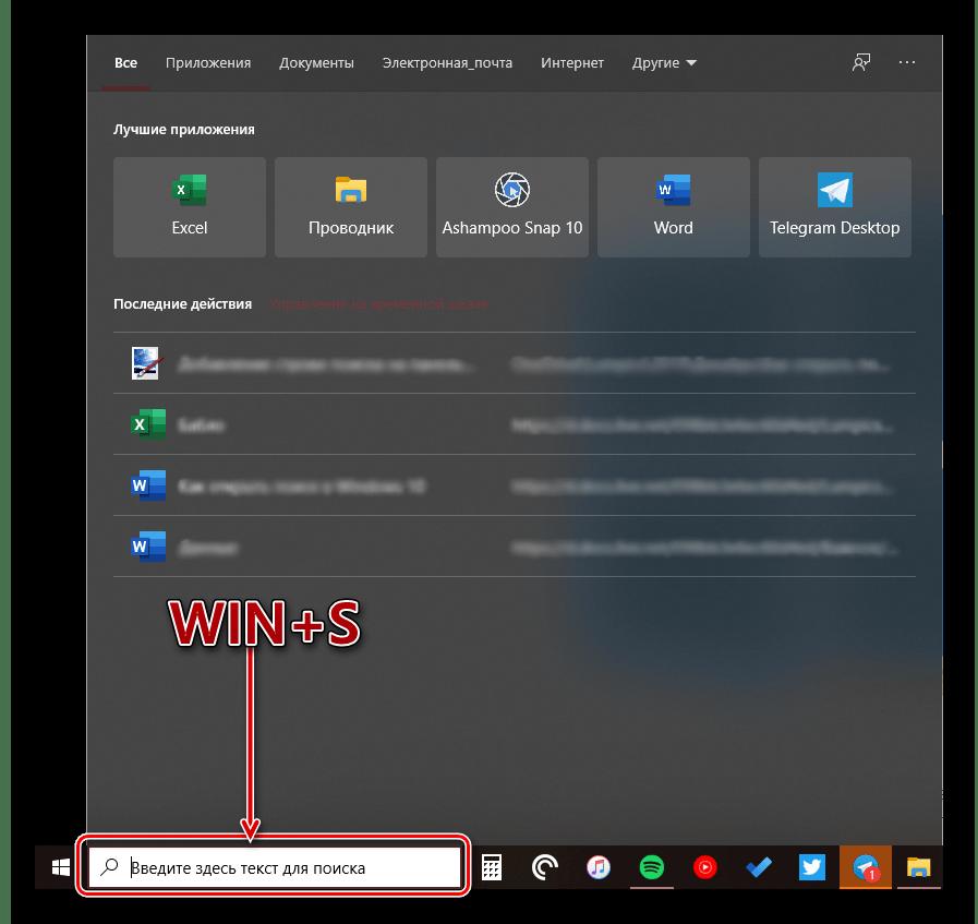 Запуск поиска горячими клавишами в Windows 10