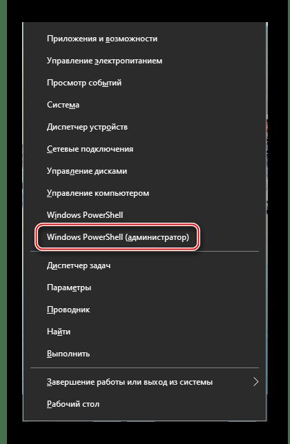 Запуск PowerShell на Windows 10