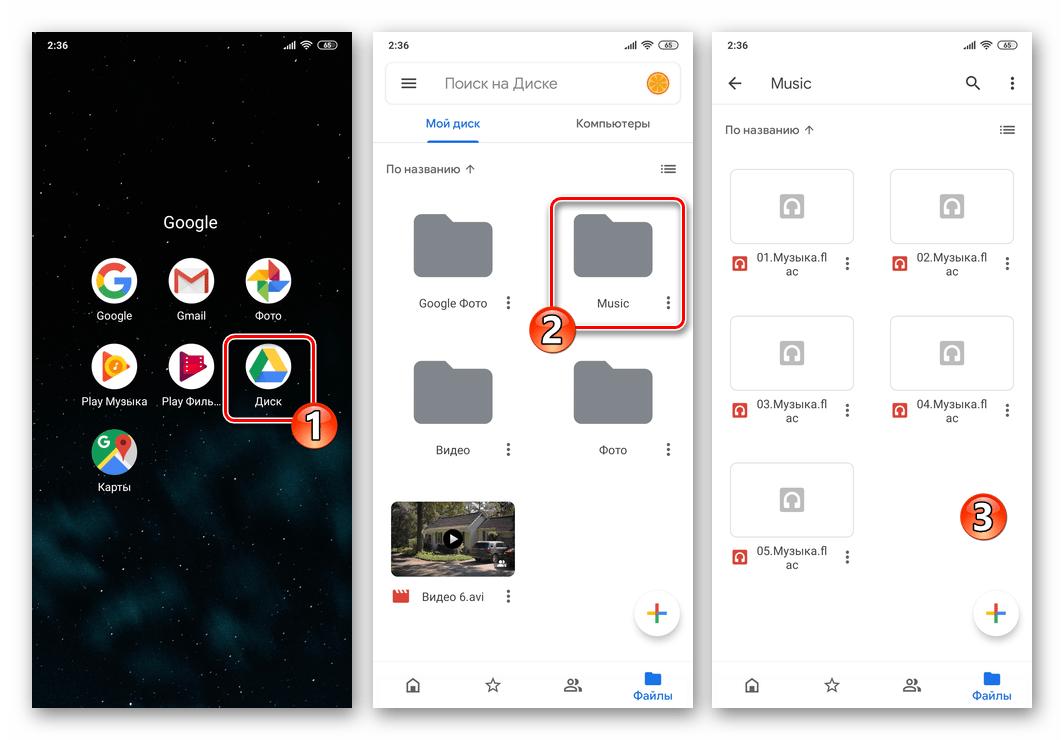 Запуск приложения облачного сервиса, переход в папку с музыкальными файлами для пересылки через Whats App для Android