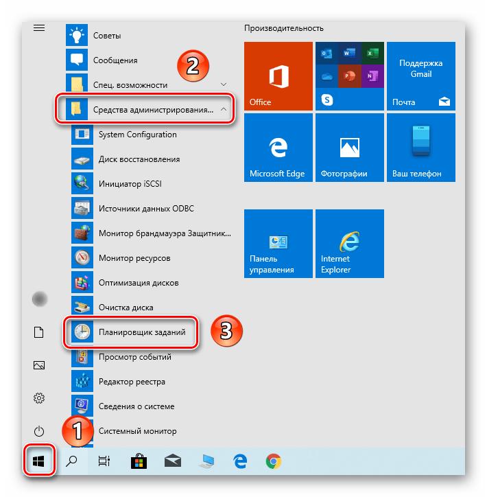 Запуск приложения Планировщик заданий через меню Пуск в Windows 10