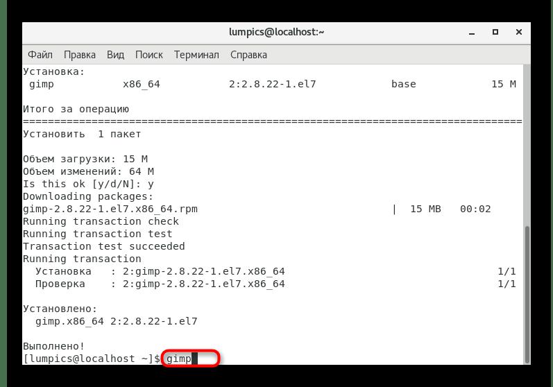 Запуск программы через терминал после ее установки CentOS