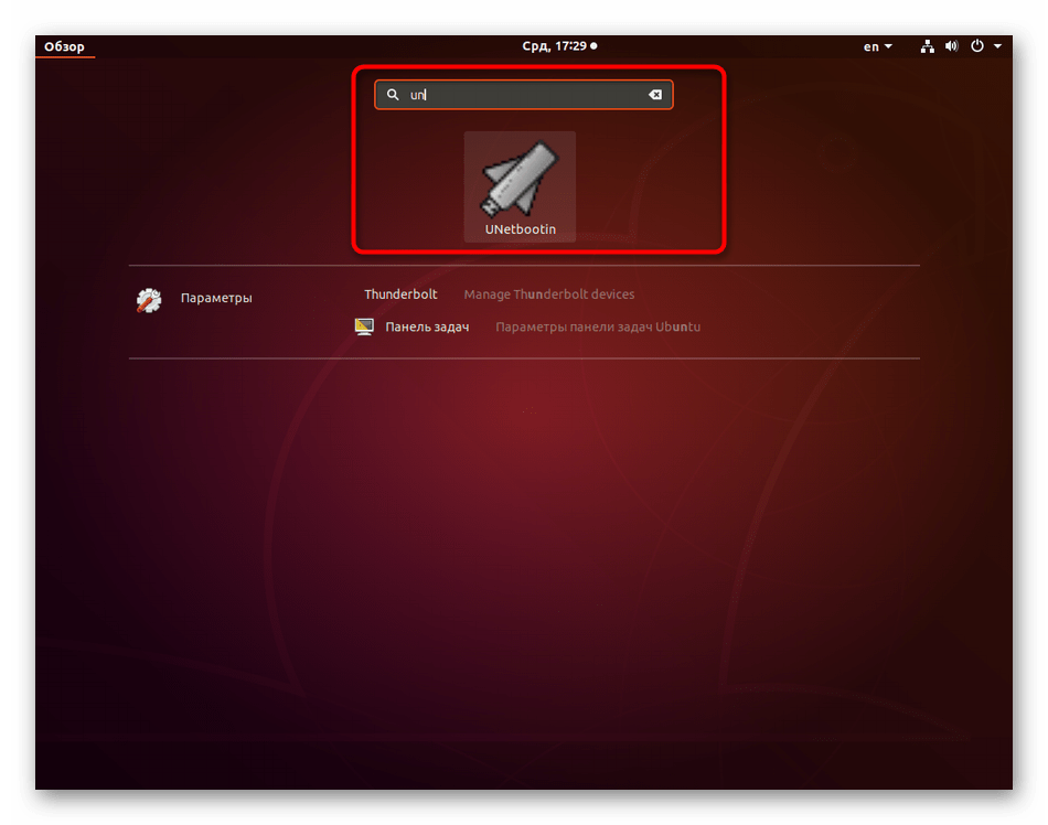 Запуск программы UNetbootin в Ubuntu через меню приложений