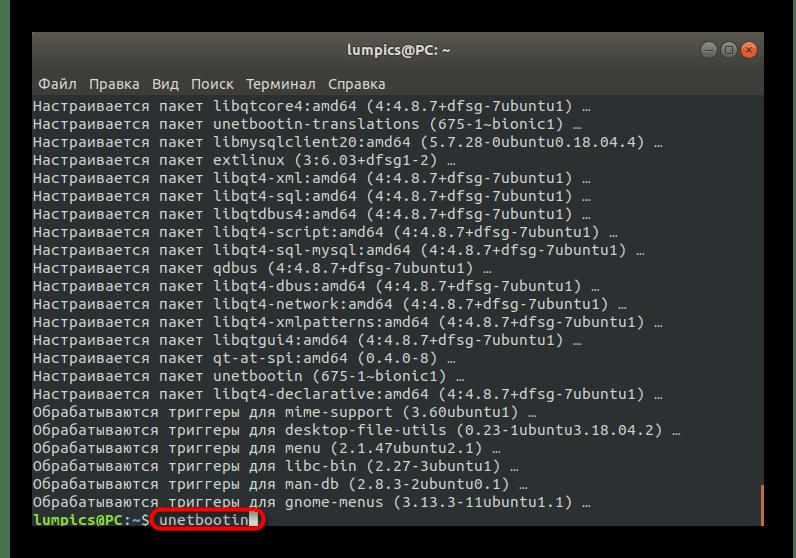 Запуск программы UNetbootin в Ubuntu через терминал