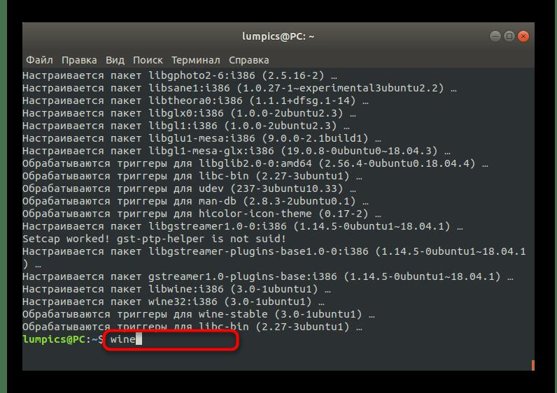 Запуск программы Wine в Linux после установки через терминал