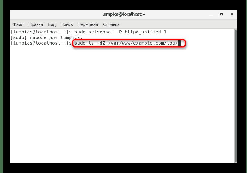 Запуск проверки текущего состояния доступа к виртуальному хосту Apache в CentOS 7