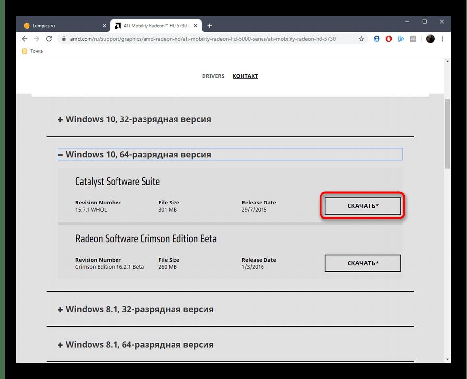 Запуск скачивания драйверов для видеокарты AMD Radeon с официального сайта