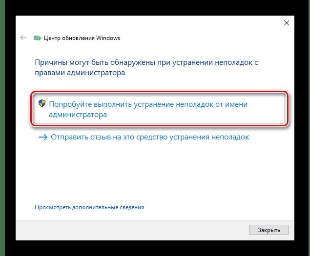 Запуск средства устранения неполадок при обновлении Windows с правами администратора