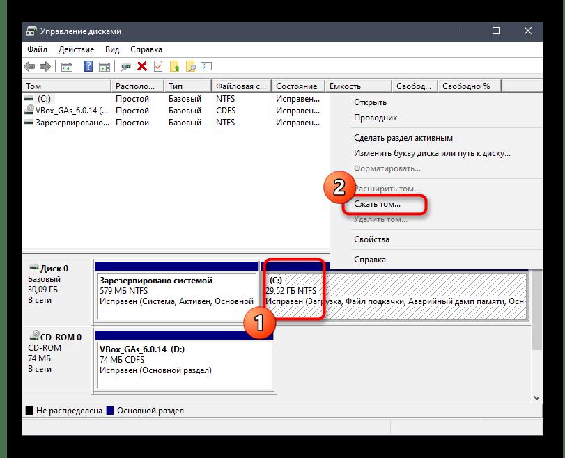 Запуск сжатия тома для разметки пространства перед установкой Linux рядом с Windows 10