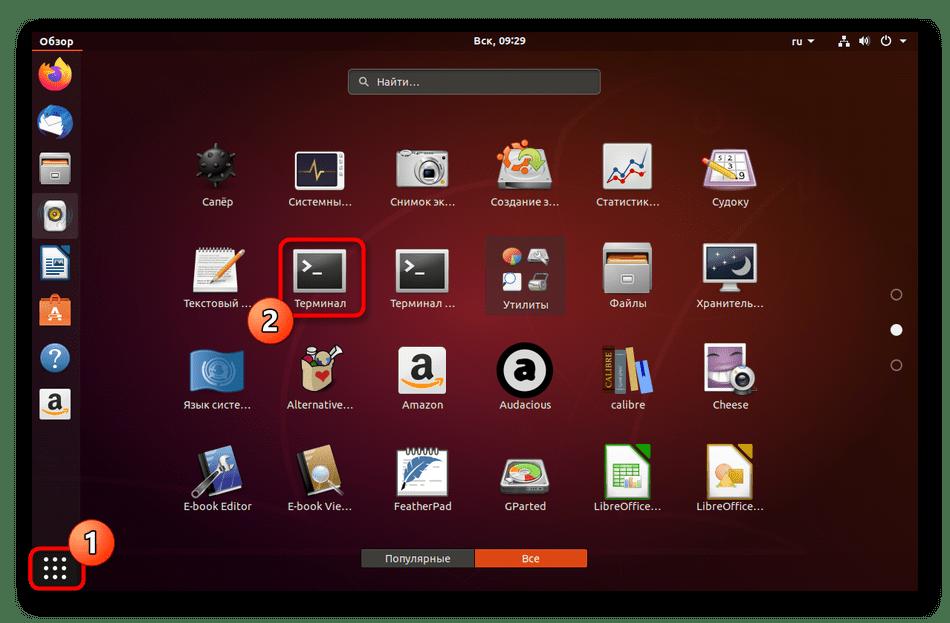 Запуск терминала для установки нового файлового менеджера Linux