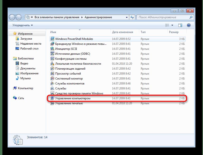 Запуск управления компьютера для распределения пространства перед установкой Linux рядом с Windows 7