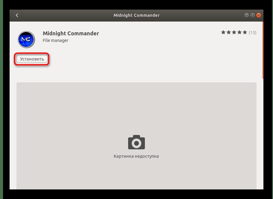 Запуск установки Midnight Commander в Debian через менеджер приложений