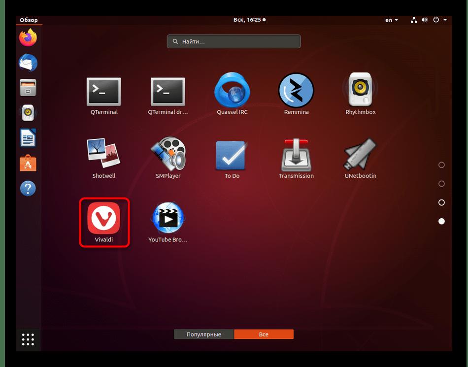 Запуск установленной через Wine в Linux программы для использования