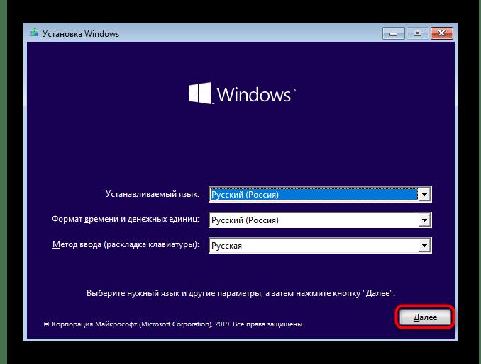 Запуск установочного образа диска для форматирования раздела С в Windows 10