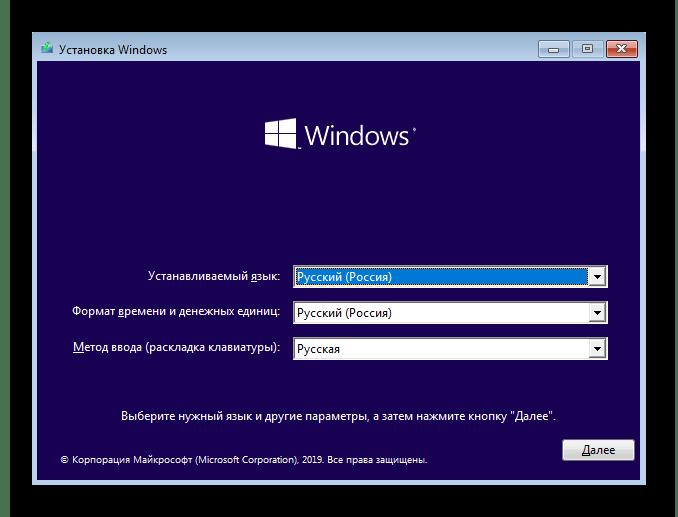 Запуск установщика для восстановления загрузчика в Windows 10