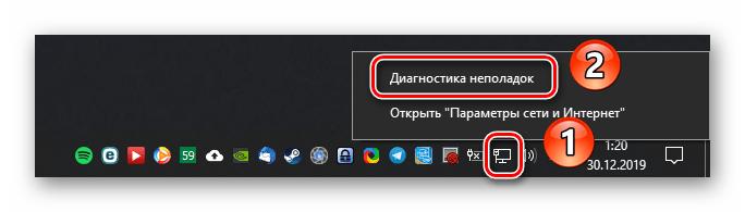 Запуск утилиты Диагностика неполадок сети через трей в Windows 10