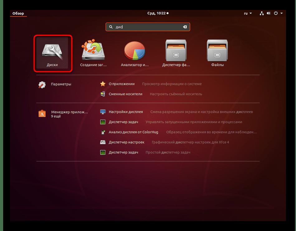Запуск утилиты Диски в Linux для монтирования раздела