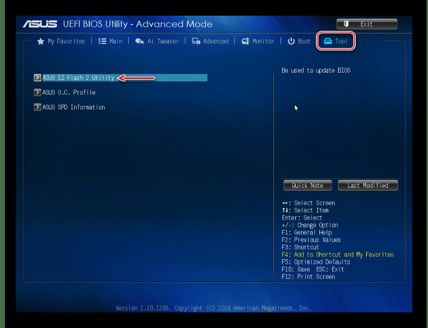 Запуск утилиты для обновления UEFI BIOS