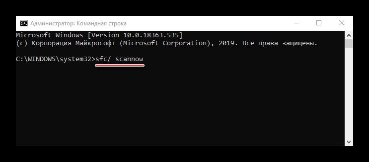 Запуск утилиты для восстановления системных файлов
