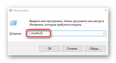 Запуск утилиты Сведения о системе через оснастку Выполнить в Windows 10
