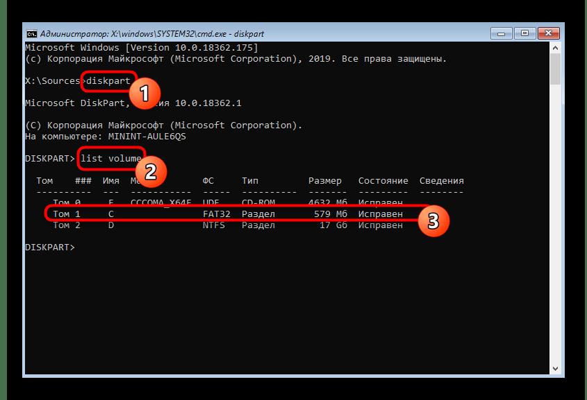 Запуск утилиты управления дисками для удаления диска С в режиме восстановления Windows 10