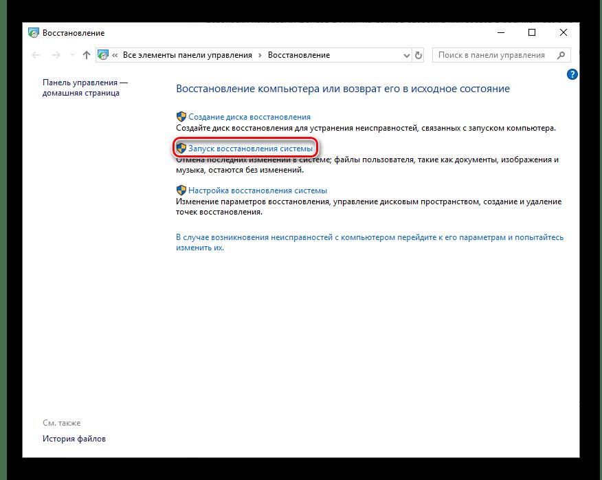 Запуск восстановления системы в Windows