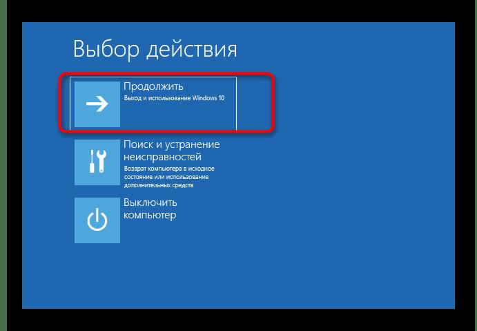 Запуск Windows 10 после восстановления загрузчика