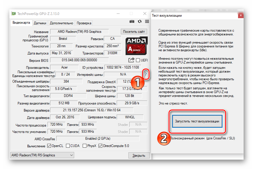 Запускаем тест визуализации в GPU-Z