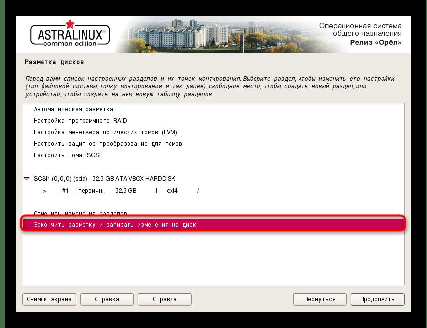 Завершение работы с диском при установке Astra Linux