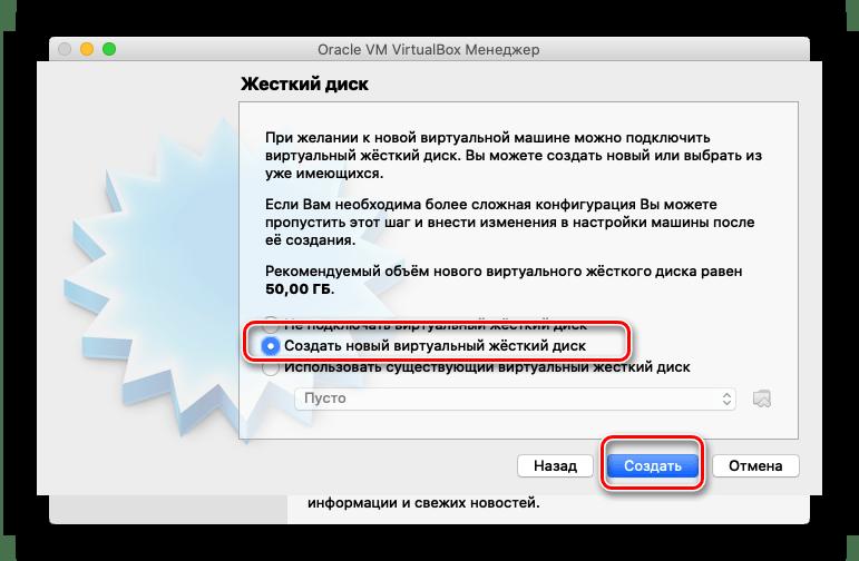 Жесткий диск Windows 10 для установки на macOS через VirtualBox