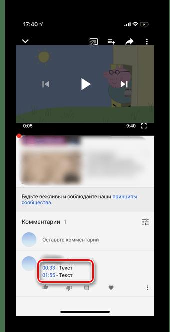 Активная ссылка тайм-кода в мобильной версии YouTube