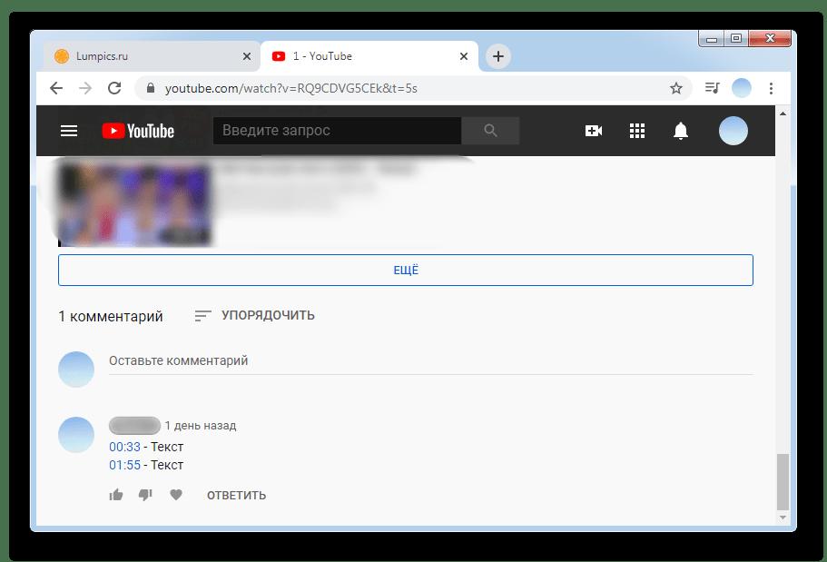 Активная ссылка тайм-кода в ПК-версии YouTube