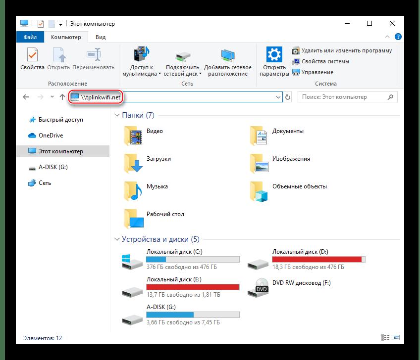 Альтернативный путь к жёсткому диску, подключённому к роутеру, через адресную строку Проводника Windows