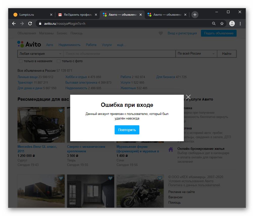 Avito результат попытки авторизоваться или зарегистрироваться с данными удаленного из сервиса аккаунта