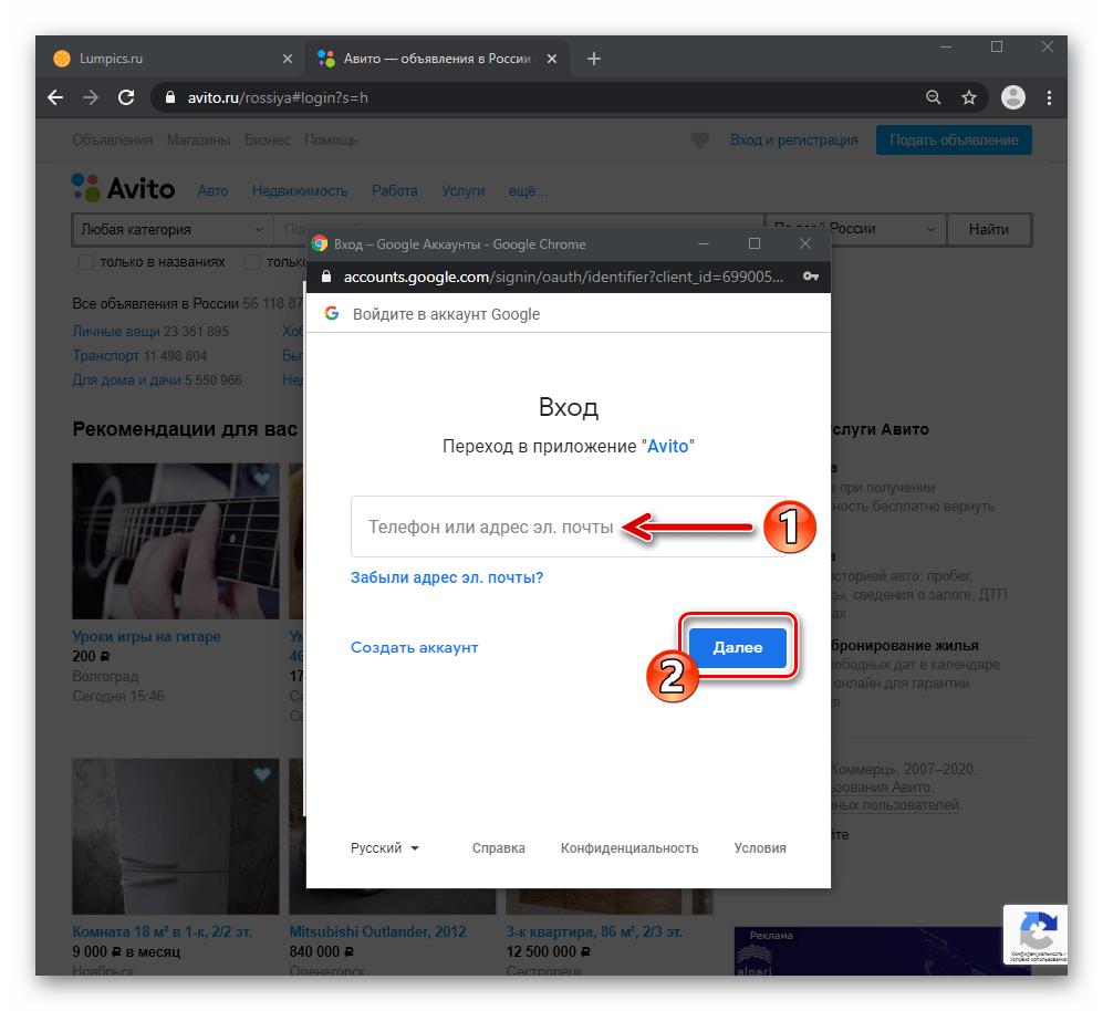 Avito ввод электронной почты Гугл для регистрации в сервисе