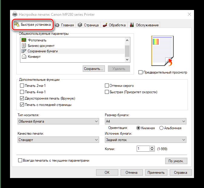Быстрые параметры для добавления данных в драйвер принтера путём настройки