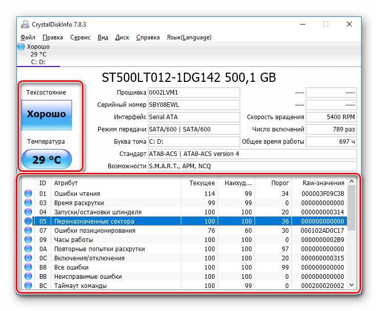 Диагностика жесткого диска с помощью программы CrystalDiskInfo
