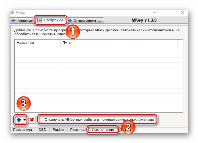 Добавление программ в список исключения в ПО Mkey на Windows 10