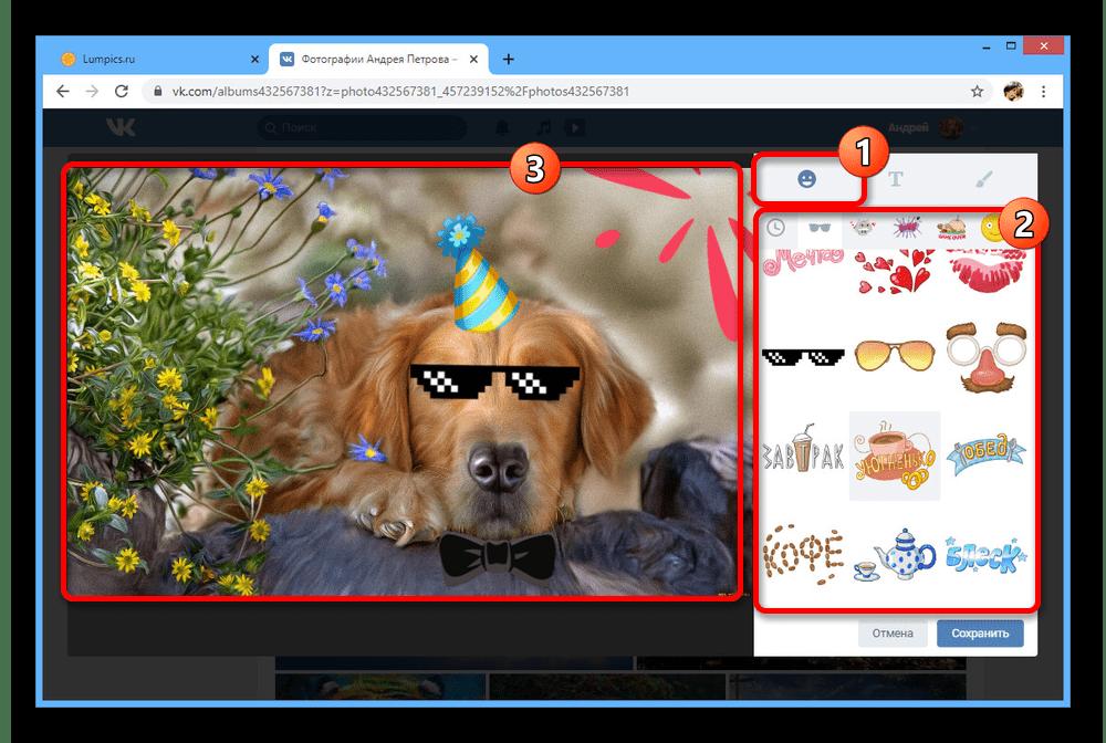 Добавление стикеров на фотографию на сайте ВКонтакте