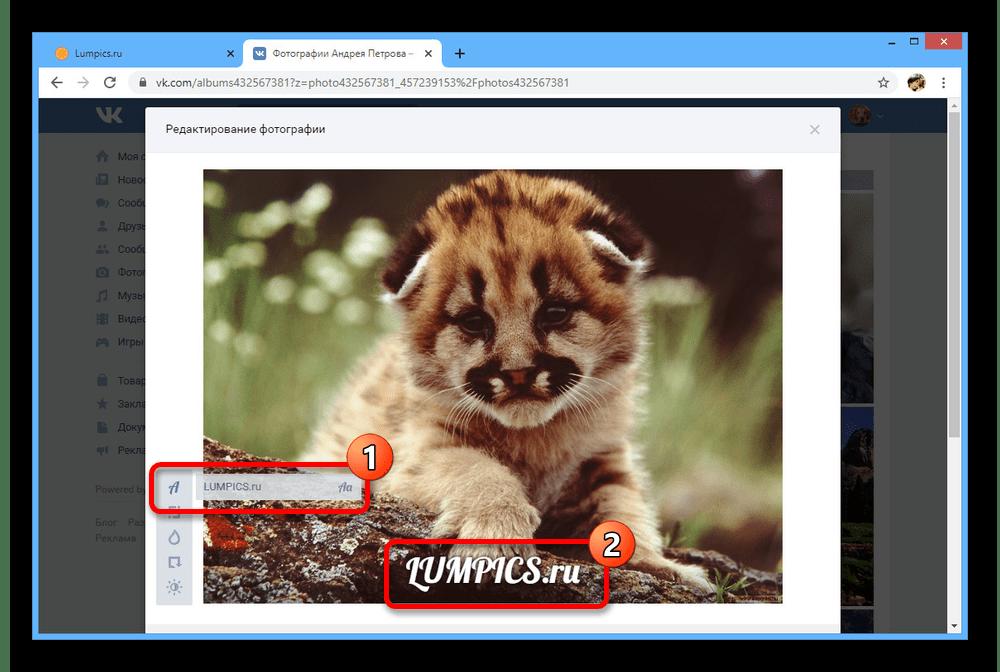 Добавление текста на фото на сайте ВКонтакте