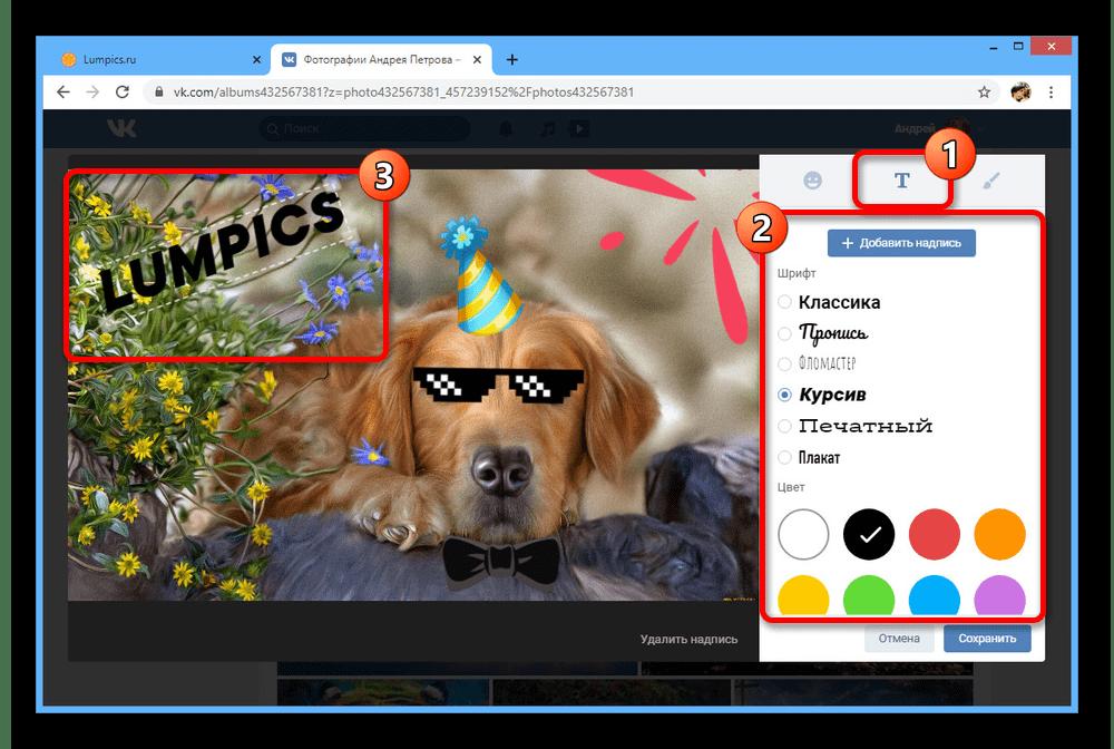 Добавление текста на фотографию на сайте ВКонтакте