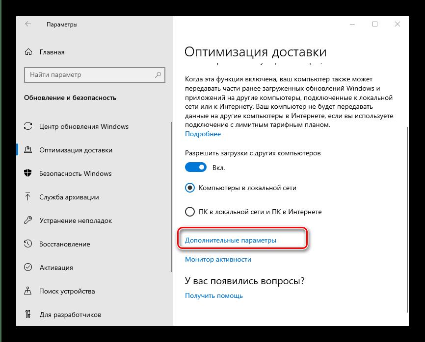 Дополнительные параметры для настройки оптимизации доставки в Windows 10 через параметры