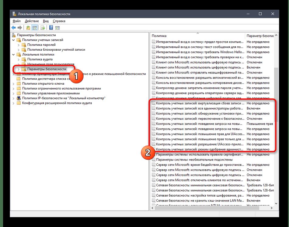 Дополнительные параметры контроля учетных записей пользователей в Windows 10