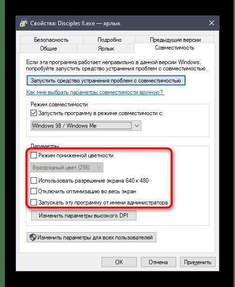 Дополнительные параметры режима совместимости в ярлыке Disciples II в Windows 10