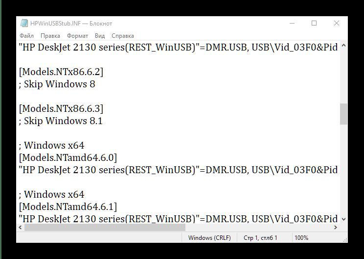 Файл в Блокноте для добавления данных в драйвер принтера путём редактирования