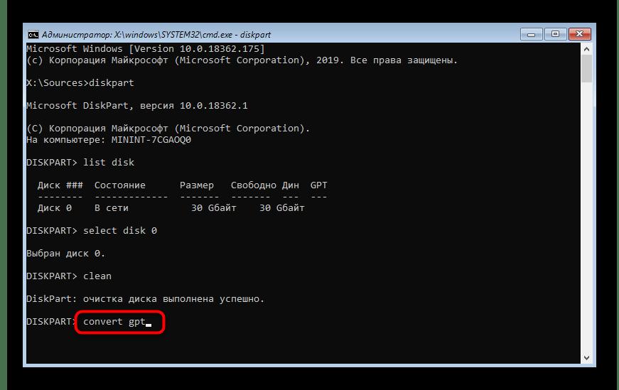 Форматирование таблицы разделов жесткого диска в режиме восстановления Windows 10